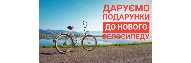 Подарок за новый велосипед