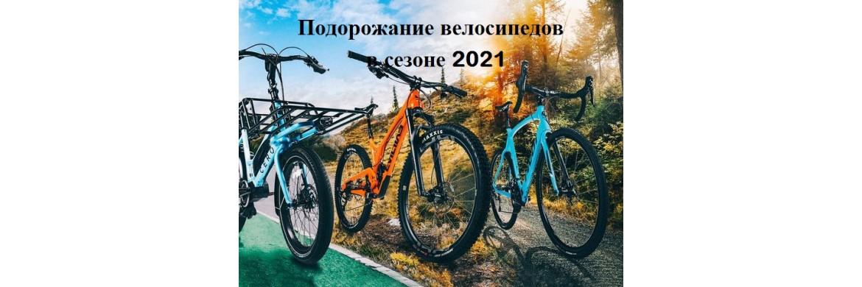 ПОДОРОЖАНИЕ ВЕЛОСИПЕДОВ В СЕЗОНЕ 2021